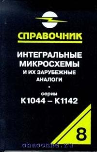 Интегральные микросхемы и их зарубежные аналоги К1044-1142 том 8й
